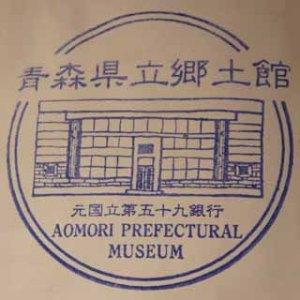 Aomori Prefectural Museum stamp